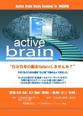 activebrain.jpg