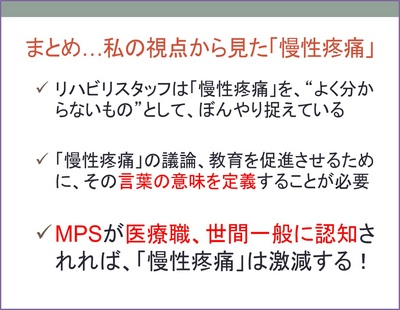 mpsgakkai_slide.jpg