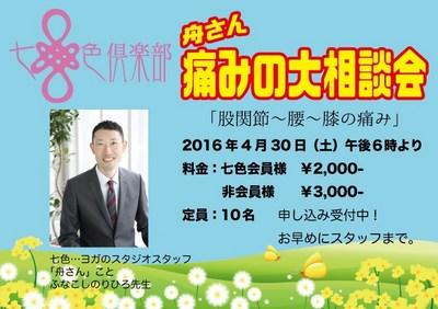 nanairo160430.jpg